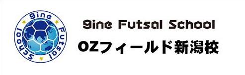 9ine Futsal School新潟校