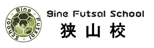 9ine Futsal School狭山校