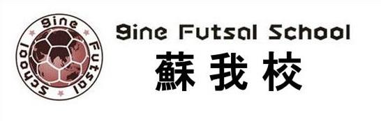 9ine Futsal School蘇我校