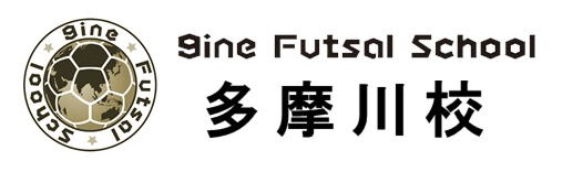 9ine Futsal School多摩川校